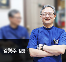 김형주원장